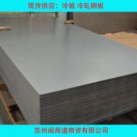 闽商供应:冷轧钢卷DC01 1.5mm 平板 可定尺寸可分卷现货批发