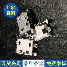 厂家供应MICRO沉板0.8 平口脚带口手机尾插V880usb连接器手机卡座