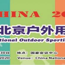 2020第十四届北京国际户外用品展览会