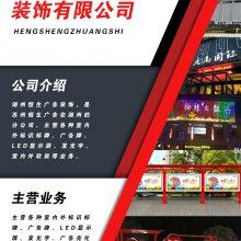 中国哪里广告好!当然是湖州恒生广告