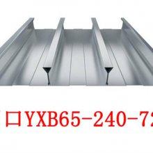 嘉兴闭口钢承板YXB65-240-720型镀锌楼承板生产厂家