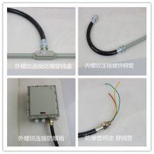 北京DN32*1000-M32*1.5防爆挠性连接管不锈钢防爆挠性连接管放心省心