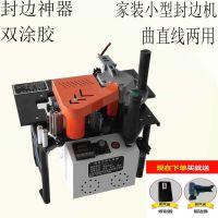 浙江小型便捷式封边机价格手提式手动封边机厂家匠友汇木工机械