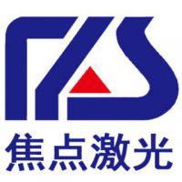 广东焦点激光科技有限公司