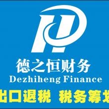 出口退税代办公司_郑州河南出口退税咨询
