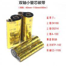 KURZ库尔兹GP109增强型TSC立象条码打印机蜡基碳带110mm-90m双轴Q8