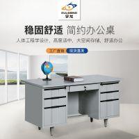 特价钢制1.4米多抽屉财务写字台带锁收纳桌子加厚铁皮办公桌厂家