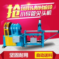 小导管缩尖机/钢管缩尖机