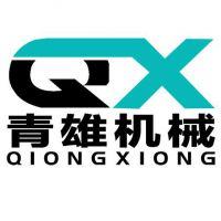 上海青雄机械科技有限公司