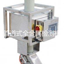 管道金属探测机-上海耿萃(在线咨询)-西藏金属探测机