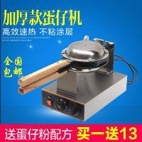 港式蛋仔机商用香港QQ鸡蛋仔机电热鸡蛋仔机送配方旋转鸡蛋饼机器