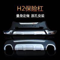 专用13-16哈弗H2前后护杠 加装保险杠 ABS改装件厂家直销质量保证