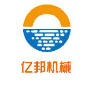 东莞亿邦机械有限公司