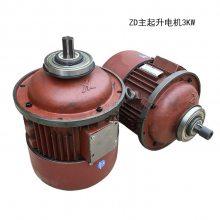 2T电动葫芦主起升电机 ZD131-4-3KW南京崇陵电机