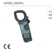 数字式钳形表 MODEL 2002PA