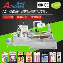 温州安创 AC350转盘式吸塑包装机 纸塑包装设备厂家直销
