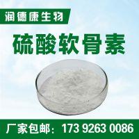 硫酸软骨素99%食品级  厂家现包邮 含量99% 质量保证 1kg/起订