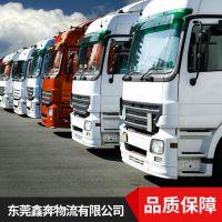 沙田和安村到成都崇州的物流一站式货运东莞往返四川全境