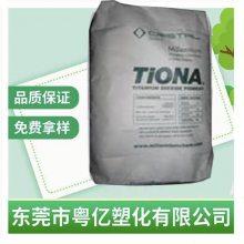 批发美礼联钛白粉RCL-595高遮盖进口金红石型钛白粉二氧化钛
