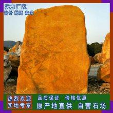 英德大型景观石 黄蜡石 招牌石 刻字石 园林石 摆件石头