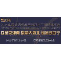 2019 中国北方全屋定制及木工机械博览会