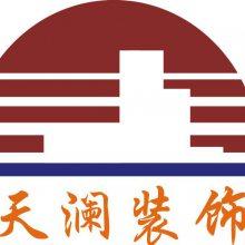 上海天澜建筑装饰工程有限公司