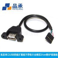 厂家直销 单头USB挡板线 USB线电脑主板扩展线铜芯不带铁片