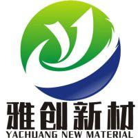 广州雅创新材料有限公司