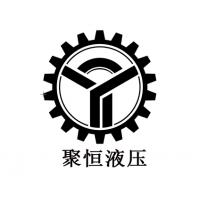 济宁聚恒液压机械有限公司