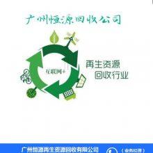 广州恒源再生资源回收有限公司