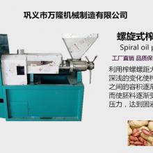 芝麻菜籽大豆花生榨油机成套设备全自动液压榨油机花生螺旋滤油机