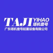 广东塔机壹号起重设备有限公司