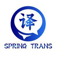 ***翻译公司,多年笔译经验,山东泉译通值得信赖