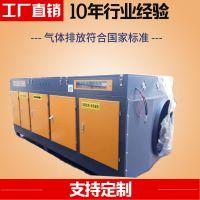 上海江苏浙江直销UV光氧催化净化器|废气净化器|VOC治理环保处理设备