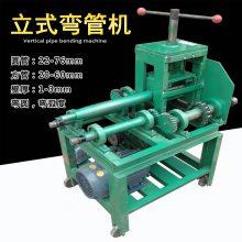 百一供应电动立式弯管机 立式电动弯管机 大棚弧度立式弯管机