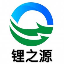深圳市锂之源科技有限公司