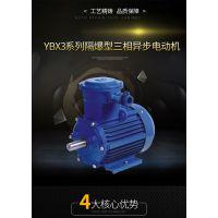 厂家直销上海左力YBX3防爆三相异步电动机