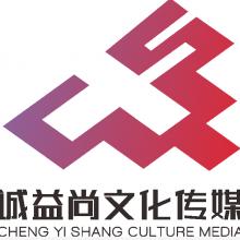 厦门市诚益尚文化传媒有限公司