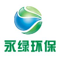 东莞市永绿环保工程有限公司