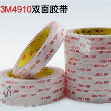 3MVHB4910 红色透明双面胶 模切冲型 3M4910红字白纸双面胶带