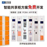 商场超市存包柜电子存放共享柜智能员工储物柜指纹自编码刷卡方案