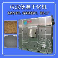 泰保污泥烘干机 热泵烘干设备 工业污泥干燥箱 节省电环保 源头厂家