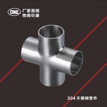 厂家直销 304/316L不锈钢四通 直供卫生级 可定制 管件