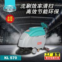 衡水金刚砂固化地面刷地机 凯叻手推式全自动洗地机KL570多少钱