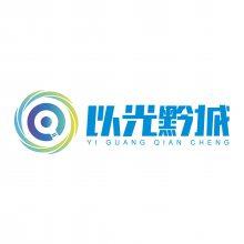 贵州以光黔城科技有限公司