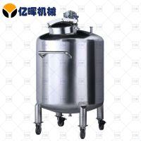 厂家 定制 不锈钢 气动搅拌 化妆品 膏霜存储设备 移动储罐