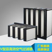 厂家直销 V型亚高效过滤器 洁净室专用亚高效过滤器