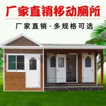 上海移动环保厕所生产厂家 移动厕所厂家批发价格 全国供应各类移动厕所