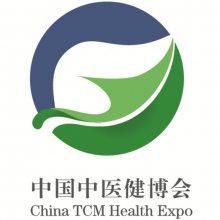 2020中国(青岛)国际中医健康产业博览会
