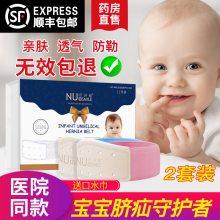脐疝带疝气带婴儿透气新生儿疝气包带医用幼儿护脐儿童凸肚脐贴
